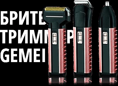 Бритва-триммер Gemei