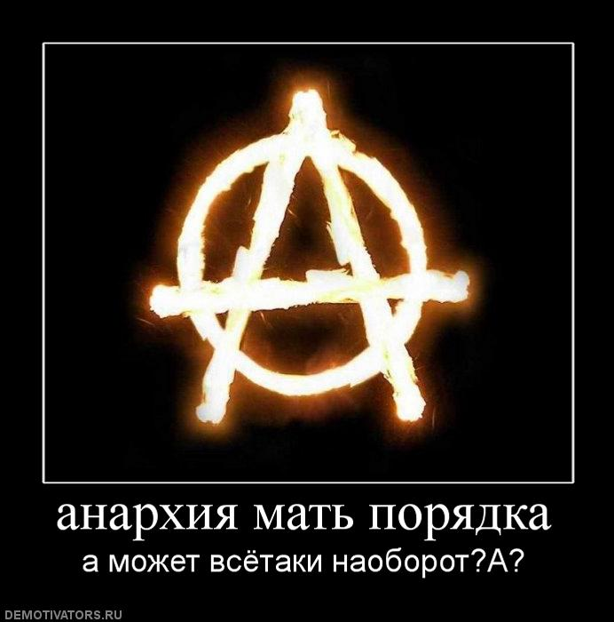 982216_anarhiya-mat-poryadka