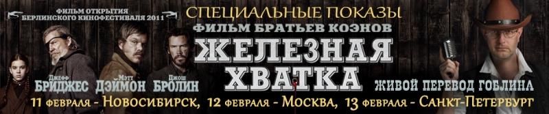 «Железная хватка», постер