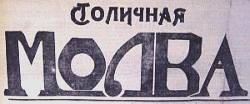 столичная молва.png