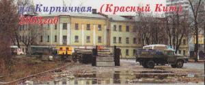 ул_Кирпичная-2003.jpg