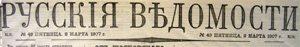 русские ведомости.jpg