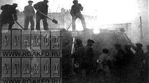 команда ликвидирует повреждения от сброшенной на здание фугасной бомбы.jpg