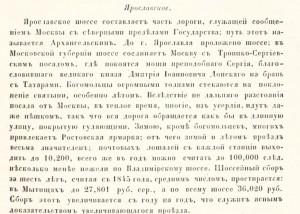 Ярославское шоссе_1853.jpg