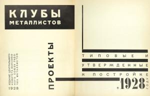 Вся Москва-1927_стр240_клубы_02_отм.jpg