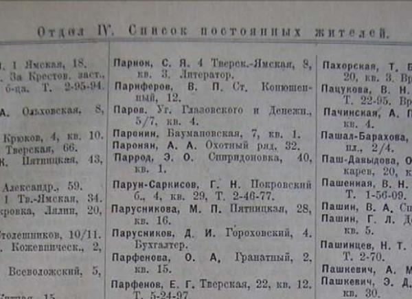 1916_Паррот_вм.jpg