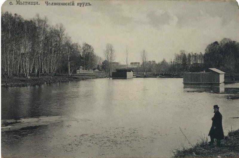 1911 Мытищи Челноковский пруд Kampel.jpg
