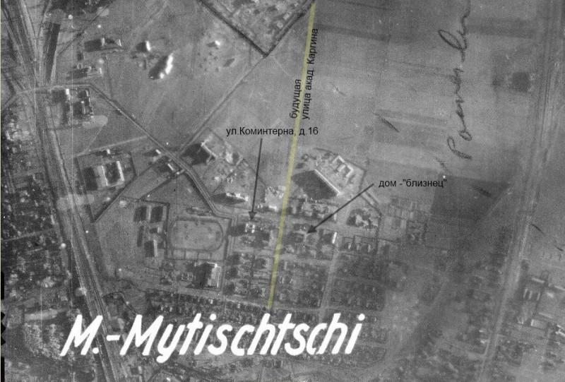 1941 Мытищи фото аэро ул Коминтерна 16 подписи.jpg