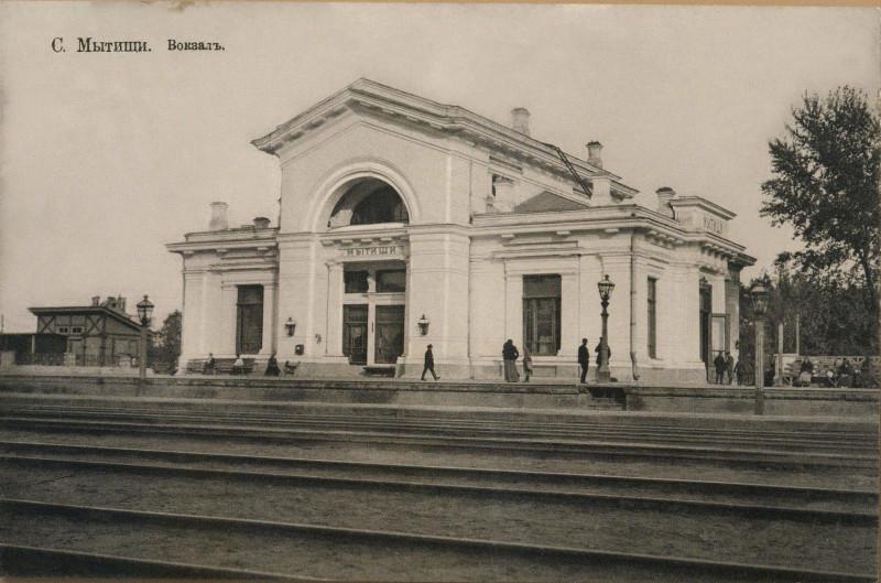 1898_вокзал_Кекушев.JPG