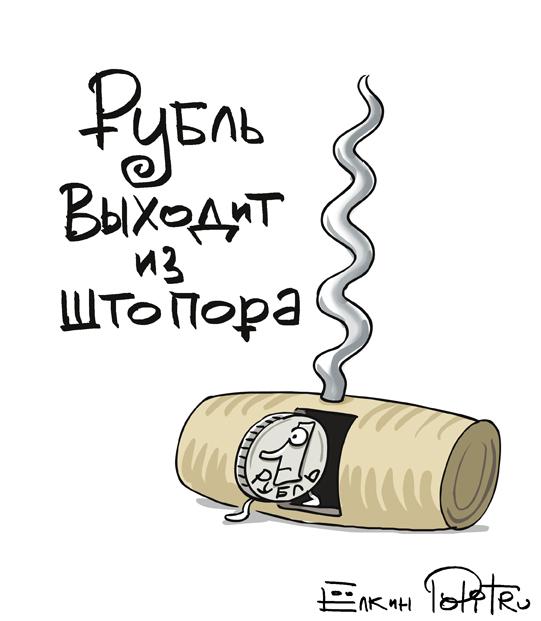 Рубль выходит из штопора