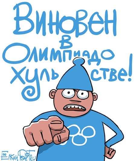 olimpiadohulstvo7