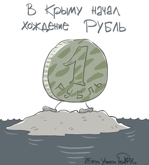 krym_rub7