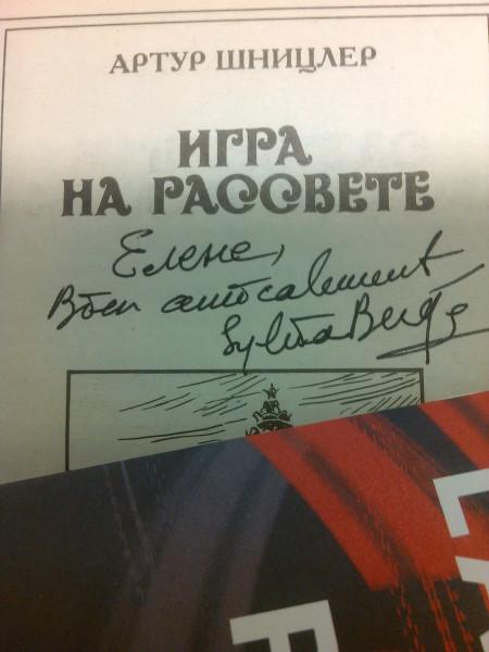берже автограф