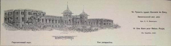 Baku-vokzal