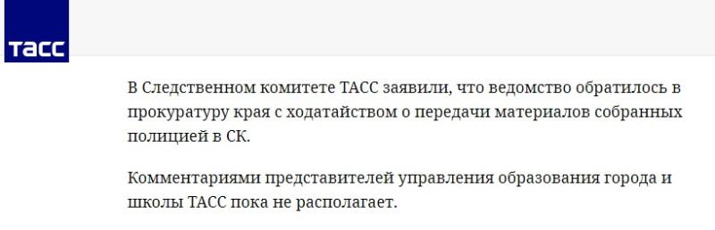 https://tass.ru/proisshestviya/6337814