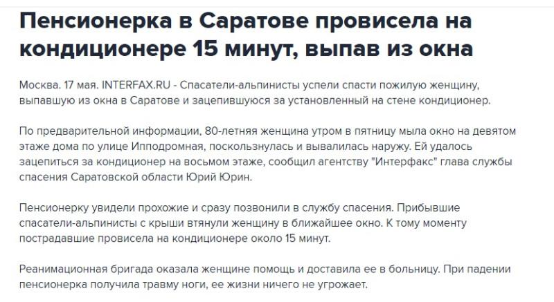 https://www.interfax.ru/russia/661519