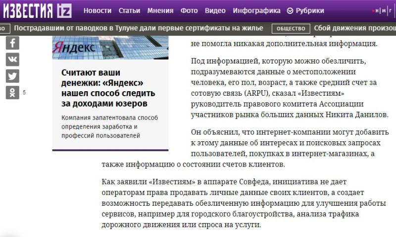 https://iz.ru/900172/valerii-kodachigov/rynok-bez-sprosa-dannye-o-rossiianakh-smogut-ispolzovat-bez-ikh-vedoma
