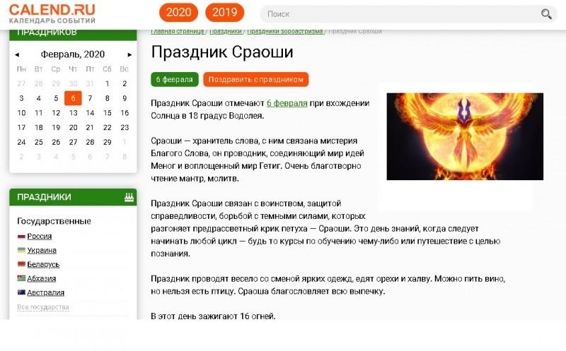 https://www.calend.ru/holidays/0/0/2111/
