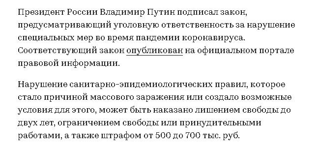https://www.rbc.ru/rbcfreenews/5e84c8779a79478649d4f041