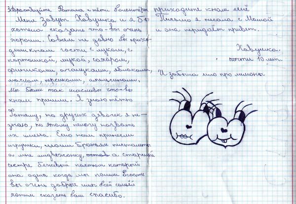письмо волонтерам