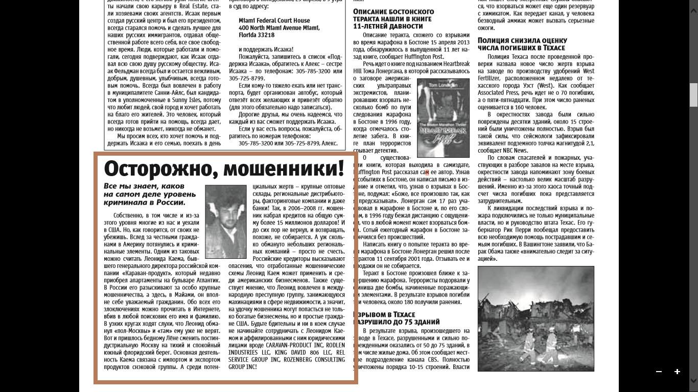 вырезка из русскоязычной газеты, выпускаемой в Майами