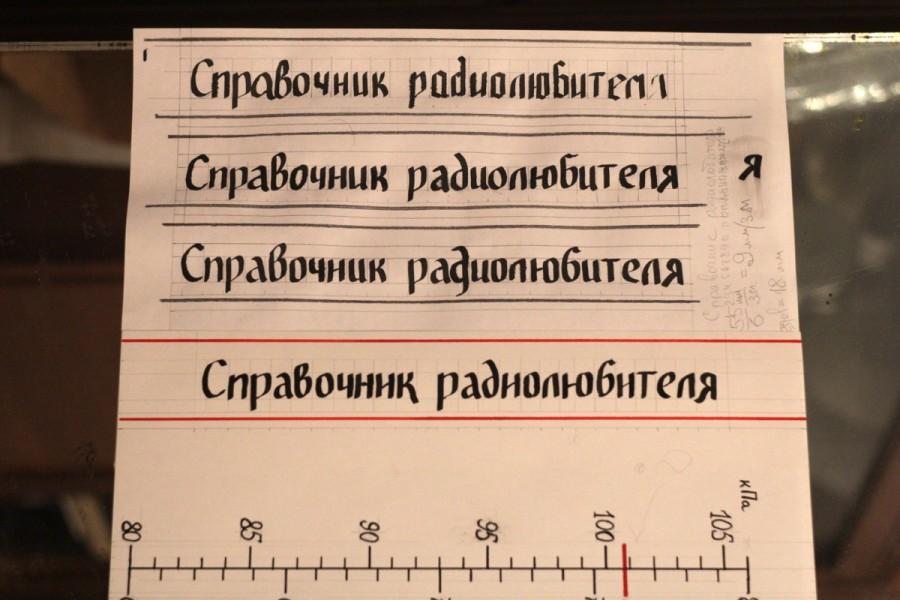 Подбор надписи на отстав