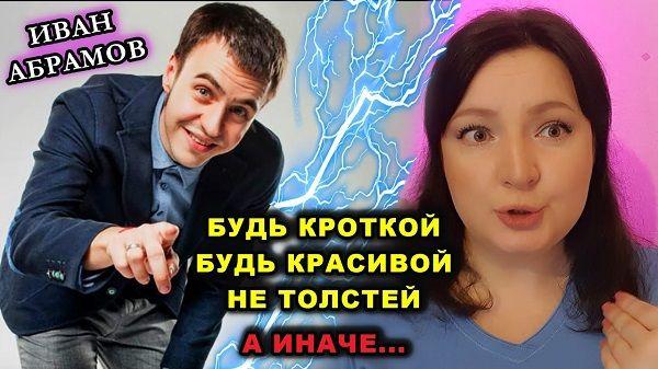 Хейт Ивана Абрамова показал, почему наши женщины против правды