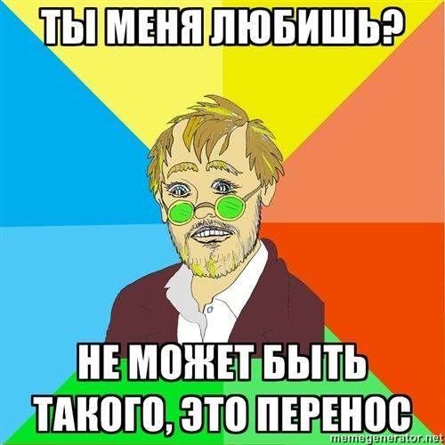 ПЕРЕНОС