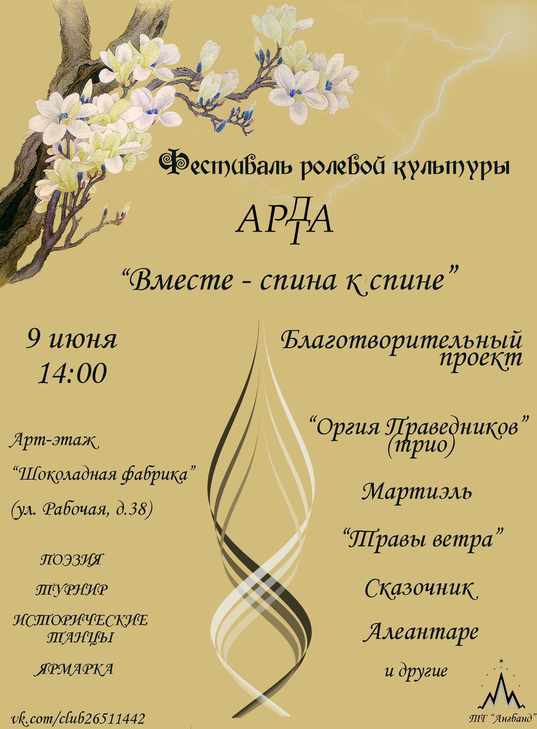 Афиша 9 июня