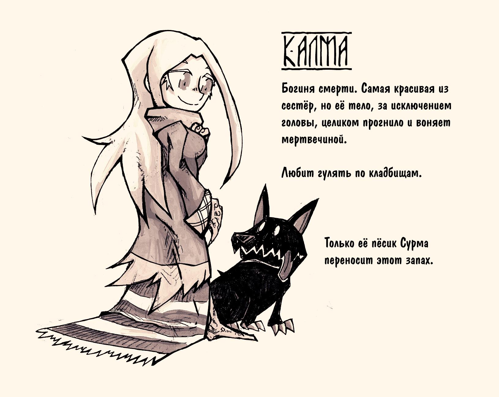 Занимательная финская мифология от Setzeri.