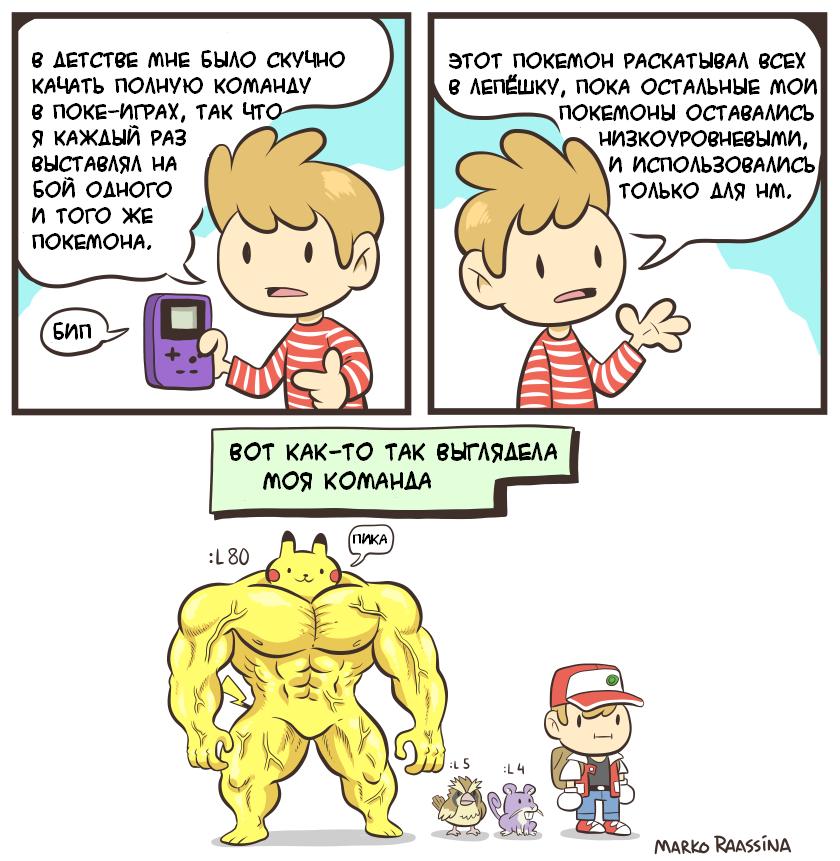 покемон-качок перевод