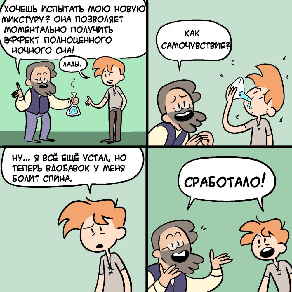 пойло перевод