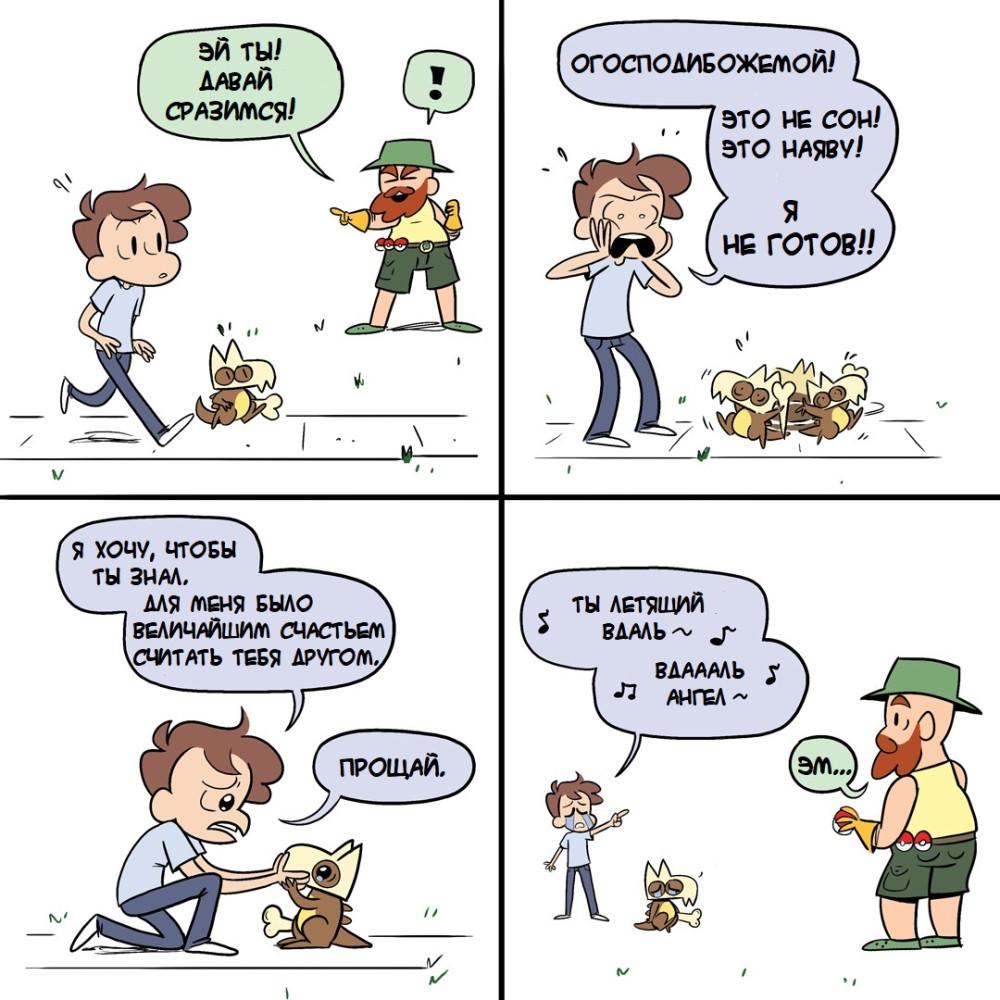 Поки-11 перевод