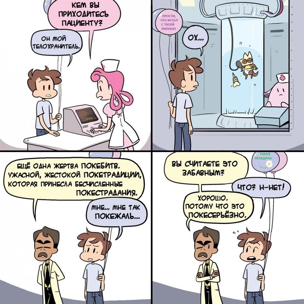 Поки-13 перевод