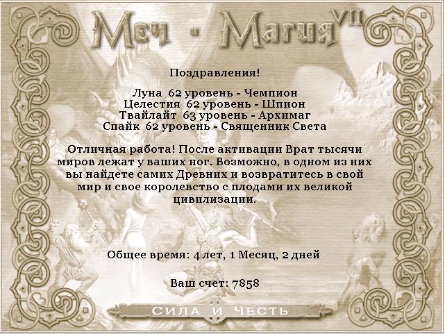 Магия поздравления