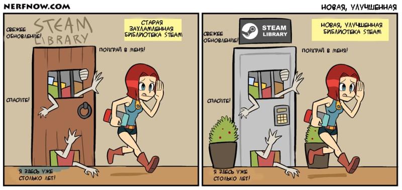 библиотека стима перевод