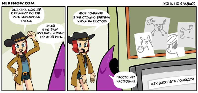 конь не валялся перевод 2