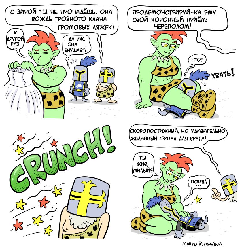 череполом перевод