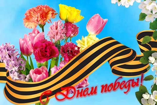 Открытки с 9 мая весна 9 мая цветы, днем