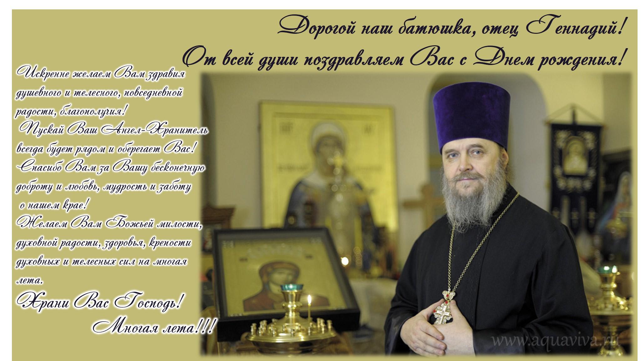 Поздравления с днем рождения пастора церкви картинки