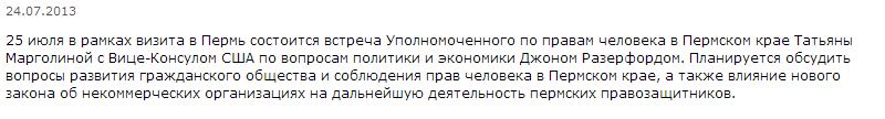 Новость за 24 июля 2013 года   Уполномоченный по правам человека в Пермском крае