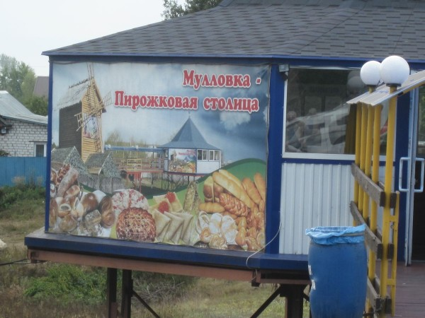 Мулловка