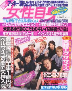 Josei Jishin 20070814 Cover