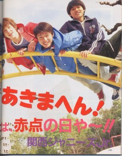 Duet 199904 Kansai Juniors 1