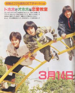 Duet 199904 Kansai Juniors 2