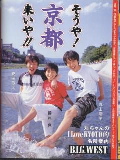 Myojo 199908 Yasu, Ryo, Maru