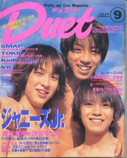 Duet 199909 Cover