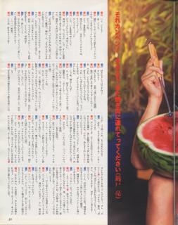 Duet 199909 Ryo & Yoko 2