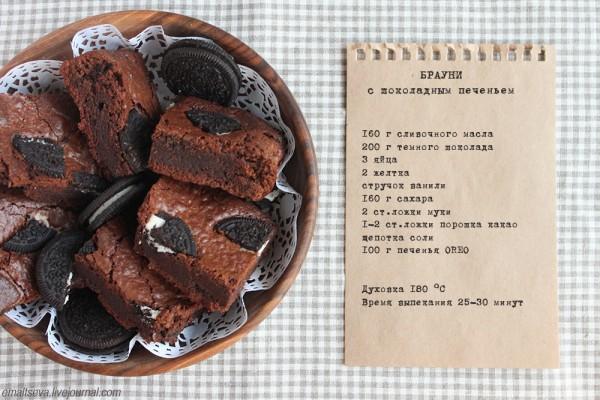 Шоколадное печенье брауни рецепт с пошагово
