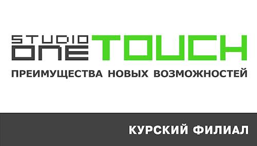 Studio oneTOUCH Курск